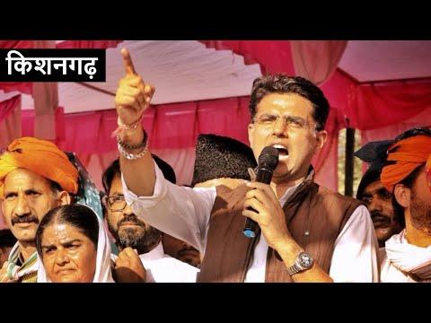 Sachin Pilot Speech in Kishangarh, Rajasthan