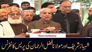 Lahore: Shehbaz Sharif & Fazal-ur-Rehman Press Conference | SAMAA TV | 18 October 2019