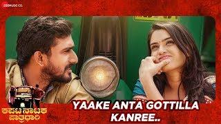Yaake Anta Gottilla Kanree Kapata Nataka Paatradhaari | Sangeetha, Balu | HariCharan | Adil Nadaf