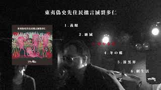 マリア観音新作CD「東夷偽史先住民拙言滅裂多仁」 クロスフェード・トレ...