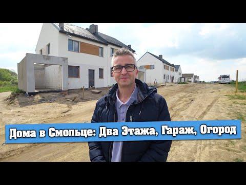 Дом в Польше от Застройщика. Разрешение на землю, не требуется. Гараж, большой огород.