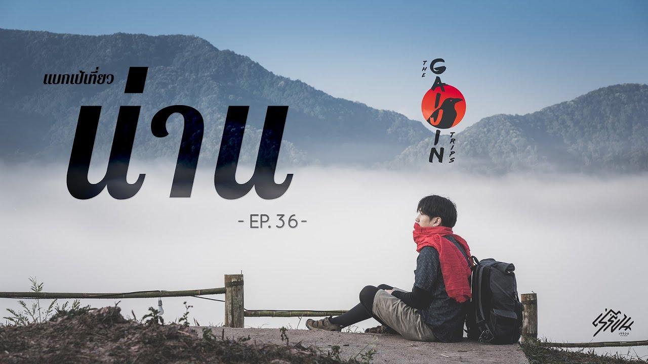 The Gaijin Trips แบกเป้เที่ยวคนเดียว EP36 น่าน 3วัน2คืน