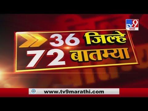 36 जिल्हे 72 बातम्या | 27 May 2020 -TV9
