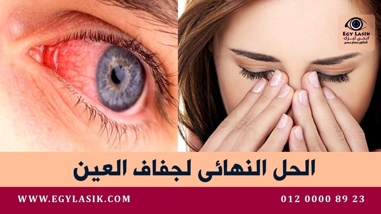 الحل النهائى لجفاف العين - YouTube