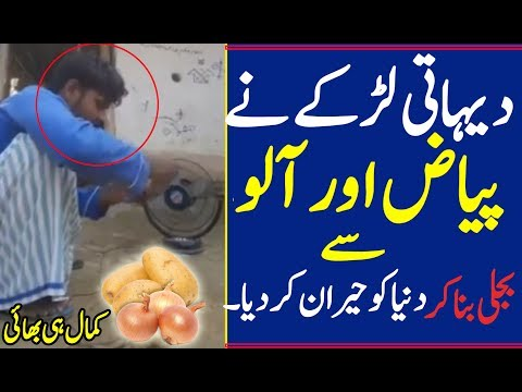 Pakistani Talented Boy - Make Electricity from Onion & Patatoes