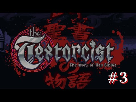 The Textorcist: The Story of Ray Bibbia - Titus Twister  