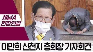 생중계 | 이만희 신천지 총회장 기자회견