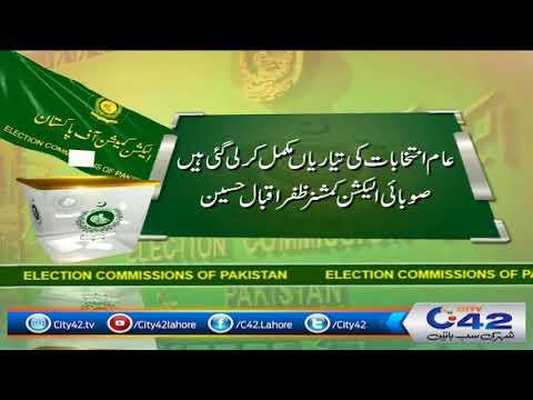 الیکشن کمشنر پنجاب ظفر اقبال حسین نے عہدے کا چارج سنبھال لیا۔