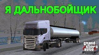 Обзор работы Дальнобойщика (Намальск рп)