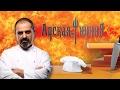 Адская кухня 1 сезон 5 серия Россия mp3