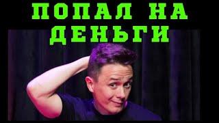 Илья Соболев получил иск на 84 миллиона рублей Из за не его шутки