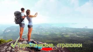 видео Туристическая страховка для беременных