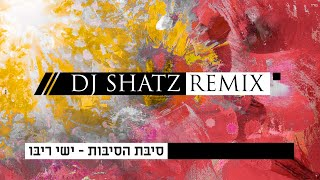 Ishay Ribo - Sibat Hasibot (Shatz Remix)   ישי ריבו - סיבת הסיבות רמיקס