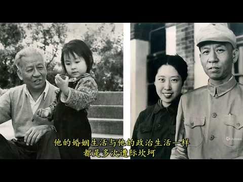 王光美:我与少奇从相识到结婚没有浪漫