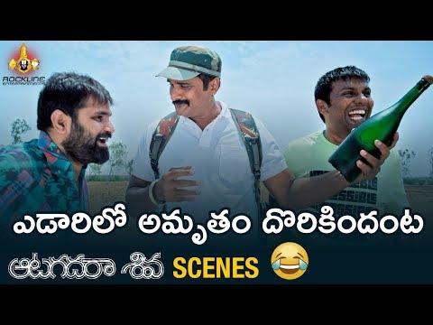 Chalaki Chanti & Bhadram Best Comedy   Aatagadharaa Siva Movie Scenes   Chammak Chandra   Hyper Aadi