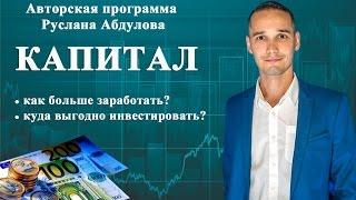 Капитал. Налоговые льготы для физических и юридических лиц