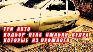 АВТО ПОДБОР ВОЛГОГРАД/как найти б.у авто за копейки