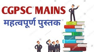 CGPSC MAINS Important Books