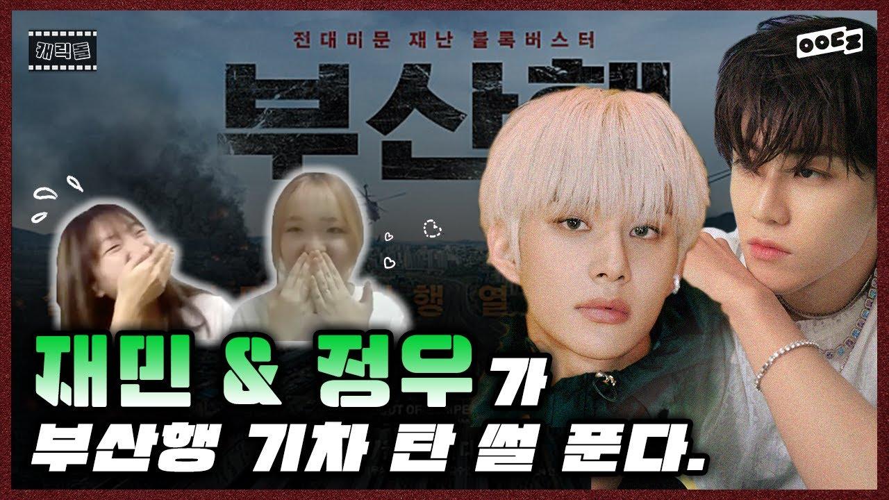 💚NCT 재민 & 정우💚가 부산행 기차🚈 탄 썰 푼다ㅣ캐릭돌 재민 & 정우 편
