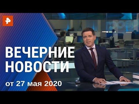 Вечерние новости РЕН ТВ с Дмитрием Ясминовым. Выпуск от 27.05.2020