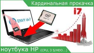 Жаңғырту ноутбука HP (1 - бөлім ауыстыру процессор i5 арналған i7). КТ №48