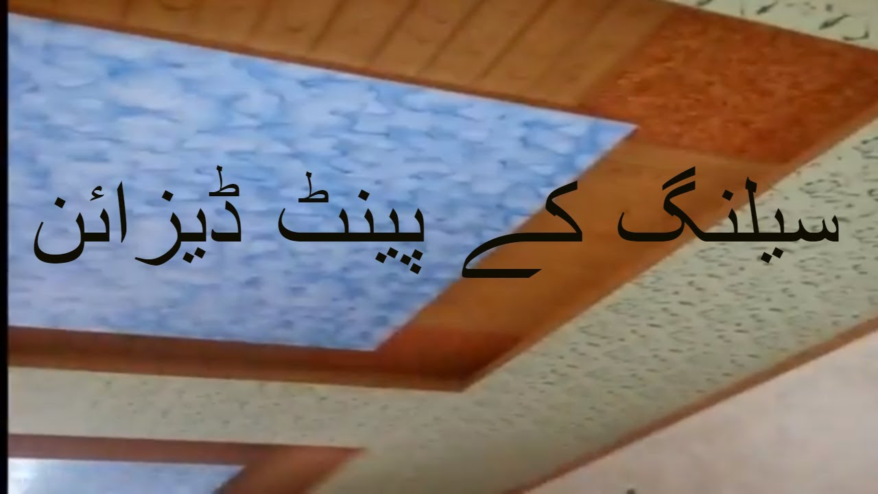New False Ceiling Normal Bast Designs 2018 پاکستان ڈیذائن Youtube