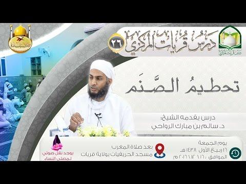 ( 26 ) تحطيم الصنم د. سالم بن مبارك الرواحي