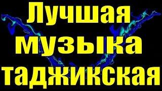 Лучшая таджикская музыка для души в машину крутая популярная 2018 Халкаи ишкат ба гушам МИНУСовка
