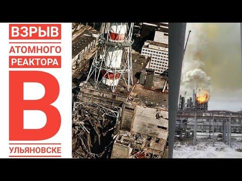 Взрыв атомной станции в Димитровград (Ульяновск). Факты. Актуальные события за 60 минут. Ntv