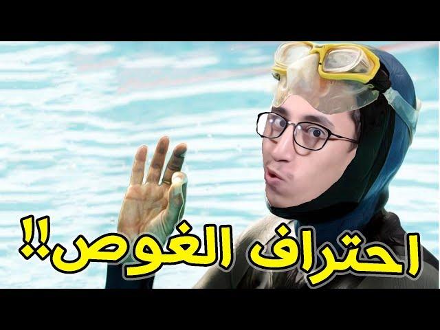 لعبة الغوص | #2 | اكثر غواص يموت!!! | Subnautica