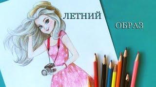 Как нарисовать девушку в платье / Летний образ  |  Art School
