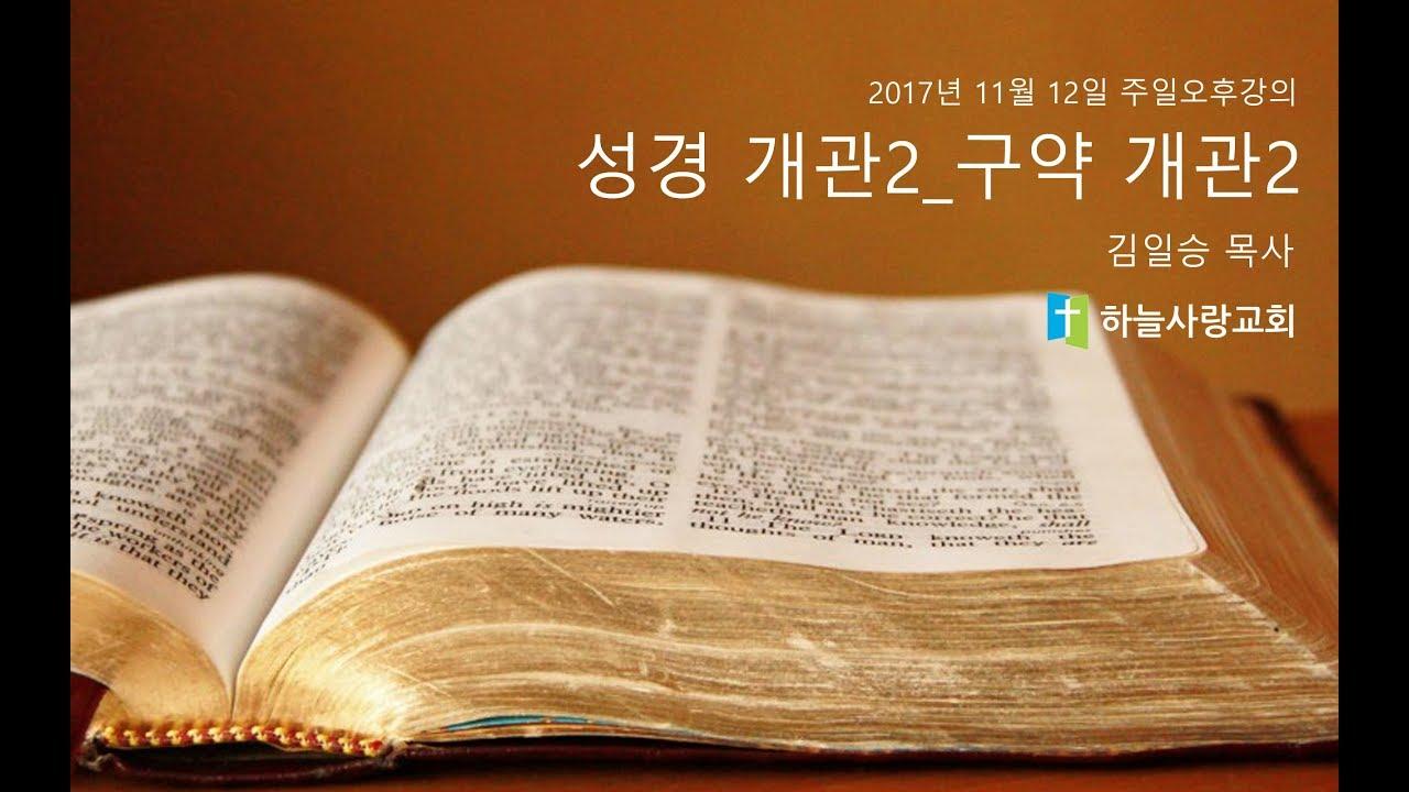 성경 개관2_구약 개관2