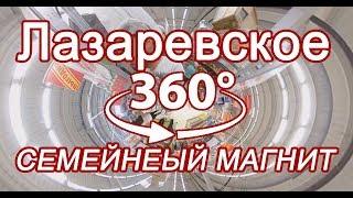 Лазаревское Семейный магнит обзор в мае 360 Vr