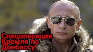 Генерал СБУ предупредил об операции Кремля по Донбассу!