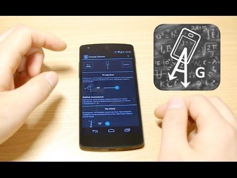 [Google Play] Выпуск 8 - Gravity Screen (вкл/выкл экран)