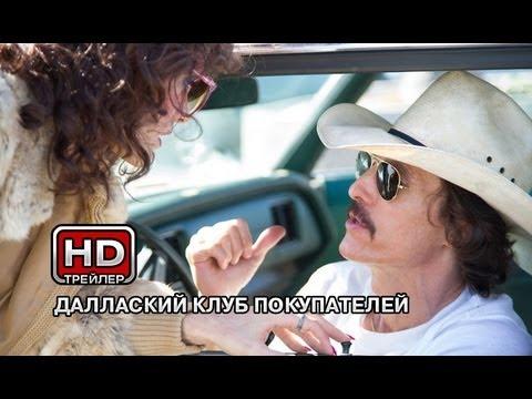 Далласский клуб покупателей - Русский трейлер