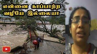 எங்களை காப்பாற்ற முடியாதா - Kerala Flood | Kerala | India | Kerala Floods
