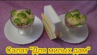 Салат Для милых дам салаты на праздничный стол быстро вкусно