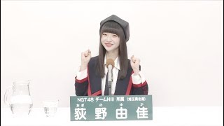 【NGT48】AKB48 53rdシングル 世界選抜総選挙 アピールコメント / AKB48 53rd Single World Senbatsu General Election Appeal Comment