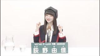 NGT48Team NIII 副キャプテン [Vice Captain]  荻野 由佳 (YUKA OGINO)