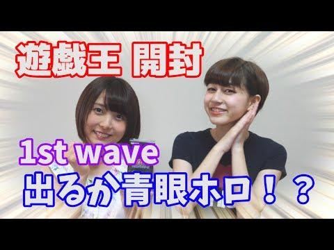 【遊戯王】くじで1st waveが当たった!出るか青眼ホロ!?