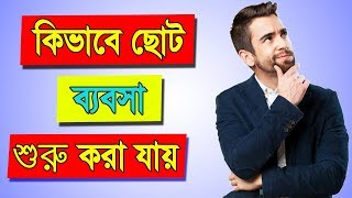 How to Start a Small Business in Bangla | Business Motivation in Bengali