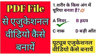 Educational video kaise banate hai | PDF file se gk question video kaise banaye