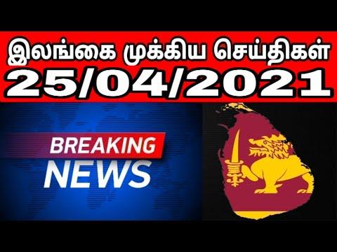 இலங்கை முக்கிய செய்திகள் 25/04/2021 - Jaffna Tamil News | Sri Lanka News Tamil | World News Tamil