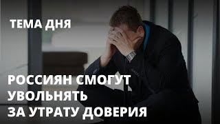 Россиян смогут увольнять за утрату доверия. Тема дня