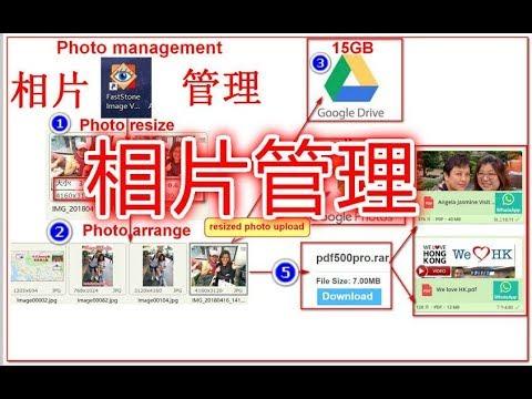 相片管理後一勞永逸  + Google Drive + Google Photo + 轉換 PDF file