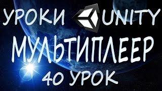 Unity3D Урок 40 [Мультиплеер]
