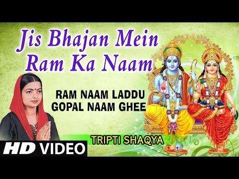 Jis Bhajan Mein Ram Ka Naam Na Ho I Tripti Shaqya I Full HD Video I Ram Naam Laddu Gopal Naam Ghee