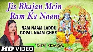 JIS BHAJAN MEIN RAM KA NAAM I Tripti Shaqya I Full HD I Ram Naam Laddu Gopal Naam Ghee
