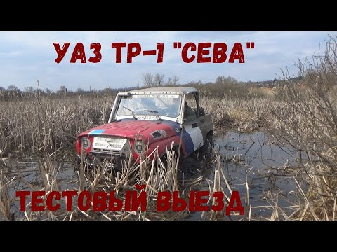 """УАЗ ТР-1 """"СЕВА"""". Первый тестовый выезд"""